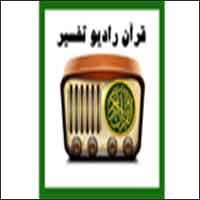 Quraan Radio Tafsir